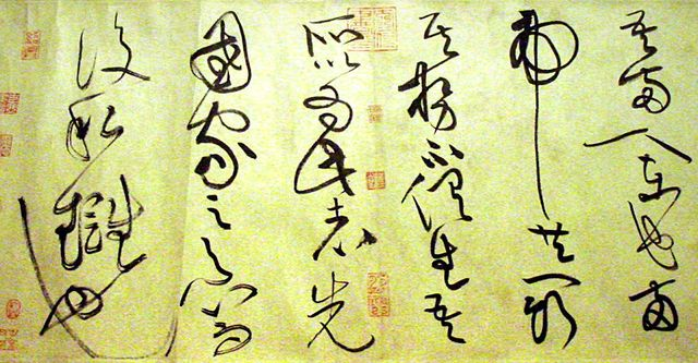 origin and development of chinese calligraphy Styles and history of chinese characters east asian calligraphic tradition originated in china and then spread across whole asia – japan, korea and vietnam calligraphy has also influenced development of other arts in china, including ink and wash painting, seal carving, ink stones and many more.